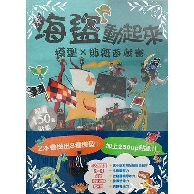 恐龍+海盜模型貼紙遊戲(套書)