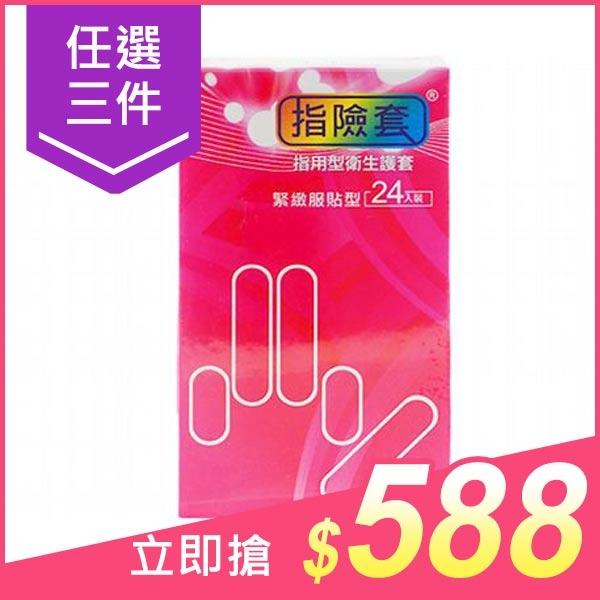 【任3件$588】findom 指用型衛生套(緊緻服貼型)24入【小三美日】保險套