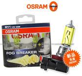 【愛車族購物網】歐司朗OSRAM 終極黃金2600K FOG BREAKER H11燈泡