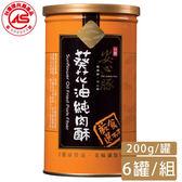【台糖】安心豚葵花油純肉酥(876F)(200g/罐/6罐/組)