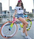 死飛自行車單車活飛公路賽倒剎車實心胎熒光24/26寸成人男女學生YXS  優家小鋪