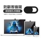 鏡頭隱私保護蓋 防駭客偷窺鏡頭蓋 攝像頭蓋子 手機平板筆電隱私保護蓋 橢圓2入裝