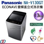 【信源】13公斤【Panasonic國際牌 ECONAVI 變頻直立式洗衣機】NA-V130GT / NA-V130GT-L
