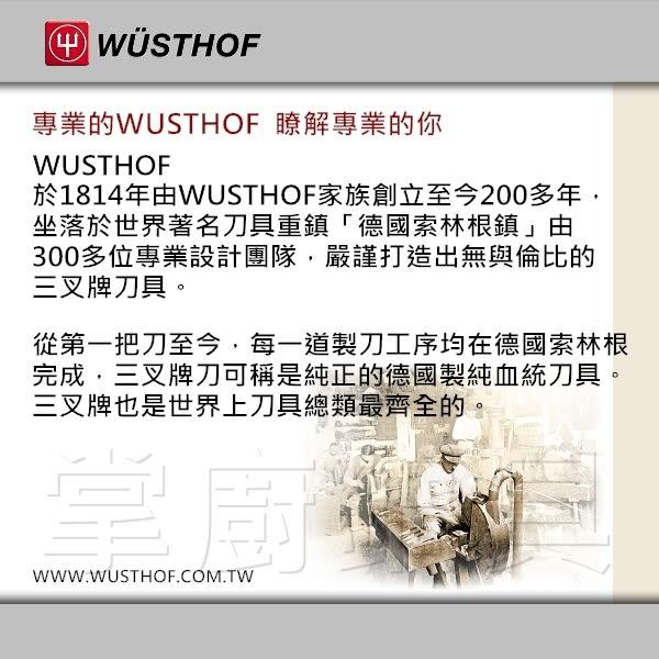 《WUSTHOF》德國三叉牌IKON 12cm 多用途刀 (4986/12)
