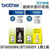 Brother BT6000BK+BT5000Y 1黑1黃 原廠盒裝墨水 /適用 DCP-T300/DCP-T500W/DCP-T700W/MFC-T800W