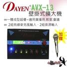 (AVX-13)Dayen可掛壁式擴大機~2組音源輸入 .教室.營業用.會議.清倉震撼價@1990