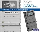 數配樂 Nitecore SONY NP-FM500H F970 USN3 USB 行動電源 液晶 雙槽充電器 充電器