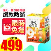 台塑生醫 醫之方 舒暢 益生菌 30包/盒【PQ 美妝】NPRO