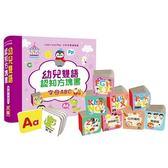 【幼福】幼兒雙語認知方塊書:字母ABC
