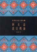 臺灣南島語言叢書(1):阿美語語法概論(2版)