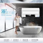 超薄家用髮廊商用220V電熱水器儲水式大容量40L50L扁桶80升100小型洗澡淋浴速熱LXY2882【東京潮流】