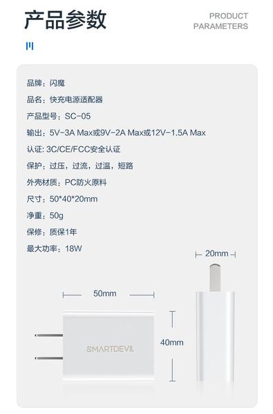 保證現貨 閃魔 SC-05 USB 旅充變壓器 AC旅充頭 9V2A 5V3A 18W ASUS 快充 QC3.0