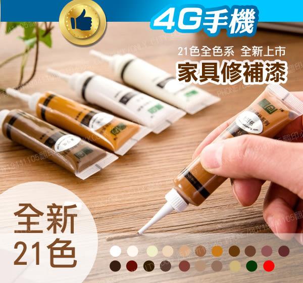 家具修補漆 修補膏 補漆膠 補漆筆 修補漆 家俱 補色木門地板修復 20g【4G手機】