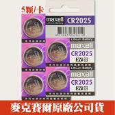 【五顆】【效期2021/06】Maxell CR2025 日本製造 計算機 主機板 照相機 LED燈 鈕扣 水銀電池