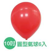 珠友 BI-03016 台灣製- 10吋圓型氣球汽球/小包裝