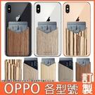 OPPO Reno5 4 pro A53 A72 Find X2 Pro Reno2Z A73 A31 A91 木紋口袋 透明軟殼 手機殼 插卡殼