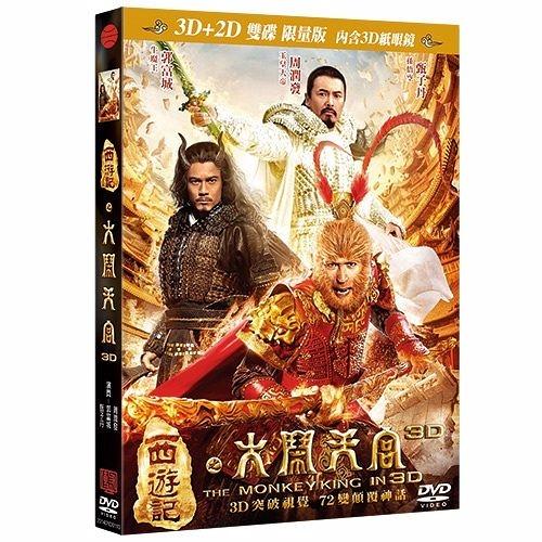 【停看聽音響唱片】【DVD】西遊記之大鬧天宮 3D/2D