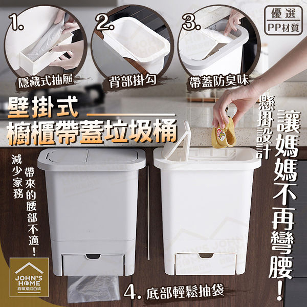 掛式櫥櫃帶蓋垃圾桶 推蓋懸掛收納桶 抽屜式回收箱 分類垃圾筒 廚餘桶【BF0601】《約翰家庭百貨