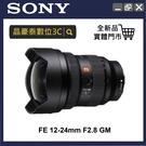 SONY FE 12-24mm F2.8 GM 變焦標準鏡頭 (公司貨) SEL1224GM 高雄晶豪泰 實體店面