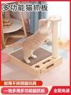 貓抓板 窩抓柱耐用不掉屑貓爪板玩具耐磨多功能劍麻磨爪器貓咪用品【八折搶購】