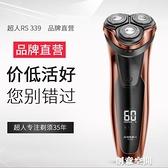 剃須刀刮胡刀男電動充電式三頭胡須刀電動剃胡刀刮胡子刀RS339 創意空間 220V