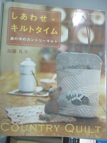 【書寶二手書T1/美工_QFR】Country Quilt - Time Happy Quilt_日文書_加藤 ?子