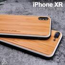 木紋 iPhone XR 6.1吋 輕薄 質感 木頭 手機殼 保護套 竹木 實木 木質 硬殼 手機套 保護殼