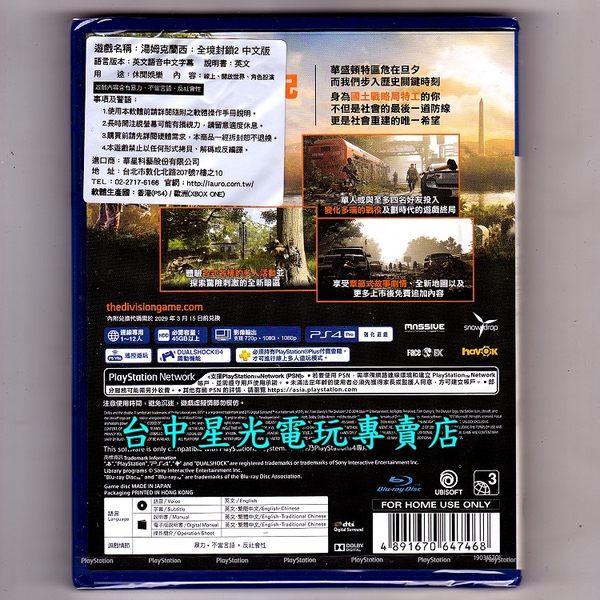【附特典DLC PS4原版片 可刷卡】☆ 湯姆克蘭西 全境封鎖2 ☆中文版全新品【台中星光電玩】
