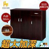 ASSARI-水洗塑鋼三門1抽鞋櫃(寬96深37高112cm)_胡桃