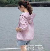 2020夏季新款防曬衣女短款防紫外線帶帽薄款外套白色防曬服防曬衫 依凡卡時尚