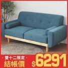 雙人沙發 沙發 椅子【Y0010】Vega 雷思麗北歐木作2.5人座沙發 完美主義