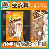 *~寵物FUN城市~*《金愛呷 狗零食系列》WS-12 鮮嫩雞肉小香腸 210g (全犬種,犬用點心)