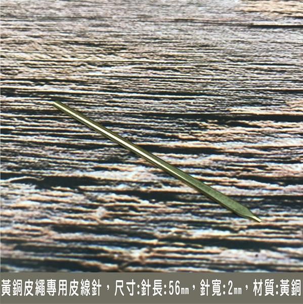 台製 黃銅皮繩專用皮線針 皮革材料~DIY手創作工藝~皮件~五金---1入