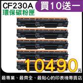 HP CF230A 【促銷10支組】黑色 環保碳粉匣 M203d/M203dn/M203dw/M227fdn/M227sdn/M227fdw