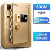 保險箱保險櫃60CM家用指紋密碼小型報警辦公全鋼入牆智能防盜保管箱【快速出貨八折搶購】