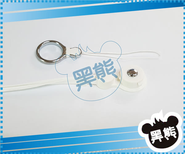 黑熊館 白色 兩段可拆 手機掛繩 相機 長鏈 掛脖繩 手機掛飾 長掛繩 手指環 掛繩
