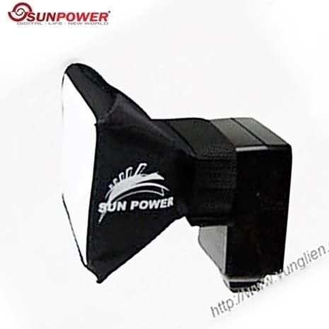 我愛買#Sunpower閃燈柔光罩通用型SP2522(小)可調式柔光罩適60閃HVL-F60M 58閃HVL-F58M永諾YN506 YN560EX IV