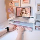 電腦置物架 電腦增高架桌面收納架護頸 ins少女心學生女【全館免運】