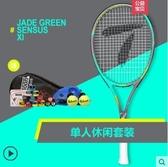 網球拍天龍碳素網球拍單人初學者網球訓練器套裝男女大學生雙人全專業 LX春季新品