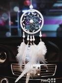 汽車掛件車內裝飾品捕夢網高檔車載后視鏡掛飾羽毛車掛吊飾品擺件  (pink Q時尚女裝)