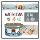 【力奇】Weruva 唯美味 主食貓罐-元氣雞湯肉85g【無穀配方】超取限24罐內 (C712B03)