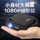投影儀家用高清3D安卓電視微型投影機...