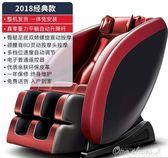 按摩椅 廣元盛8d豪華智能太空艙按摩椅家用全身揉捏多功能自動按摩沙發椅 One shoes YXS