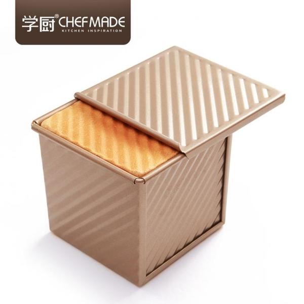 學廚水立方不粘滑蓋波紋平紋吐司盒面包模具土司模250g低糖節能