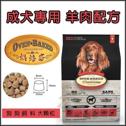 *WANG*烘焙客(非吃不可)Oven-Baked《成犬-羊肉(大顆粒)》5磅