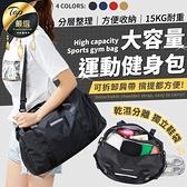 現貨!乾溼分離 大容量健身旅行包 大款 附長背帶 運動包 旅行包 健身包 旅行袋 行李袋 #捕夢網
