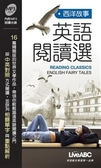 書西洋故事:英語閱讀選口袋書