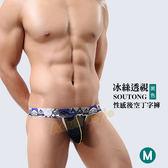 男內褲 性感 丁字褲 情趣用品 巴特基爾裸邊囊袋冰絲丁字褲(黑色/M) 私密出貨(芯愛)