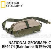 NATIONAL GEOGRAPHIC 國家地理 NG RF 4474 腰包 相機包 (24期0利率 免運 正成公司貨) RAINFOREST 雨林系列