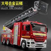 兒童玩具 云梯模型玩具大號救火云救車兒童男孩玩具LJ10052『夢幻家居』